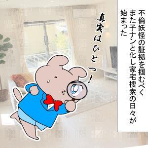続・離婚騒動!第二章⑥〜家宅捜索編〜