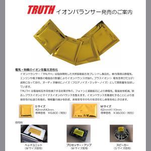 イオンバランサー「TRUTH」 Sサイズ 使い方① 全国販売開始!!