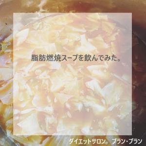 脂肪燃焼スープダイエットで-1.4㎏【長崎・大村痩身サロン】