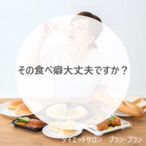 その食べ癖大丈夫?【長崎・大村ダイエットサロン】