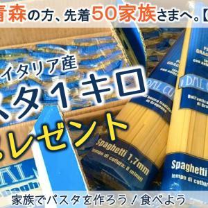 【緊急企画】パスタ1キロプレゼント!家族でパスタを作ろう!食べよう♡(先着50家族さま)