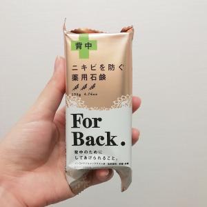 【 夏の背中ケアレポ ❸ 】ForBack. ソープ&ジェルミスト