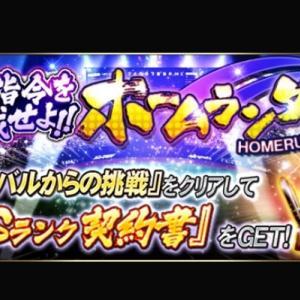 【プロスピA】「ホームランダービー」開催 ライバル25人倒してSランク契約書
