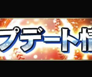【プロスピA】Ver.7.4.0アップデート内容:19日13時からメンテナンス