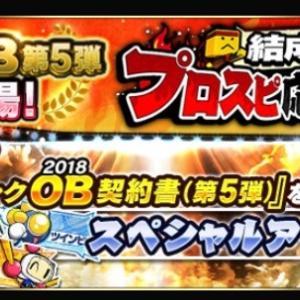 【プロスピA】イベント「結成!プロスピ応援団」が開催 累計報酬でSランクOB契約書