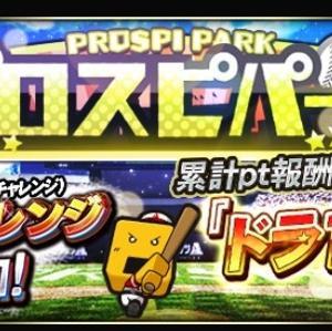 プロスピAの「プロスピパーク」にまたまた新チャレンジ追加【スマッシュチャレンジ】