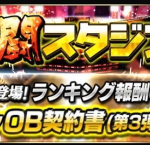 【プロスピA】熱闘スタジアムが開催 報酬にはSランクOB契約書(第3弾)