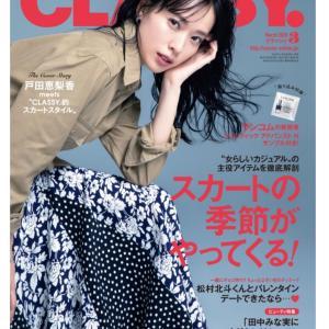 CLASSY.3月号発売