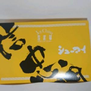 愛知カンツリー倶楽部のお土産は焼売です。