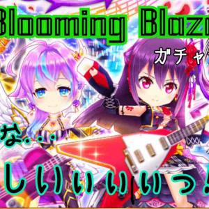 Blooming Blaze!奏でろ☆爆死の音色を!