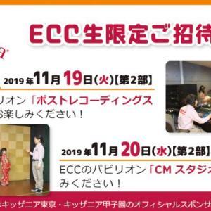 【キッザニア甲子園・キッザニア東京】ECC生限定ご招待DAY
