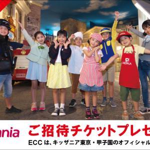 キッザニア東京・甲子園 招待チケットプレゼント!(11月募集分)