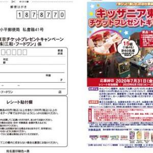 キッザニア東京チケットプレゼントキャンペーン