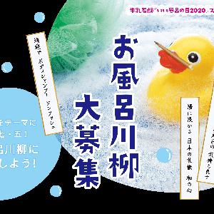 いい風呂の日2020 お風呂川柳キャンペーン
