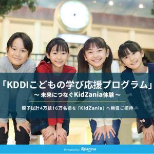 第2回 KDDIこどもの学び応援プログラム