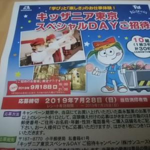 キッザニア東京スペシャルDAYご招待 サンユーストアー