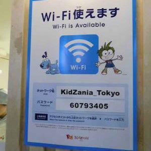 キッザニア東京 WI-FI事情
