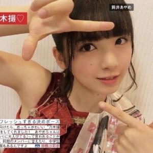 【輝く素顔】 乃木坂の至宝 筒井あやめちゃん15歳の可愛さがレベチ Part3