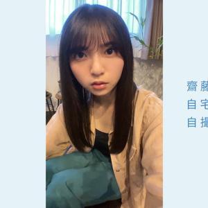 【魅惑の女神】 乃木坂46 齋藤飛鳥ファンクラブ★52437