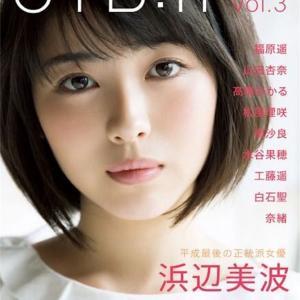 【微笑のビーナス】 女優 浜辺美波 Part31 綺麗だ!
