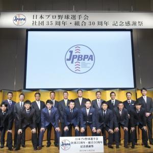 【プロ野球選手会】高野連に1億円寄付