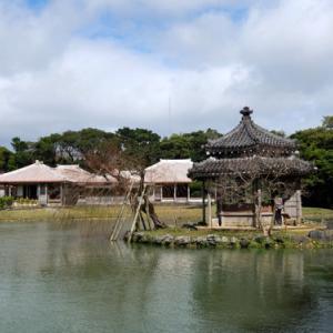 識名園(日本)〈琉球王国のグスク及び関連遺産群〉