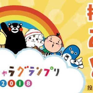 【ゆるキャラグランプリ】決戦大会は東大阪♪【2018】