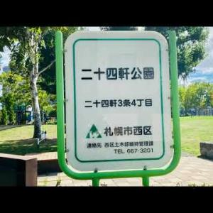⛄二十四軒公園☆ブログ用限定公開