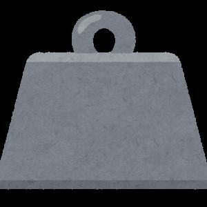 錘(シンカー)の素材 種類と特性、その毒性及び環境への影響 ~鉛の危険性を再確認~