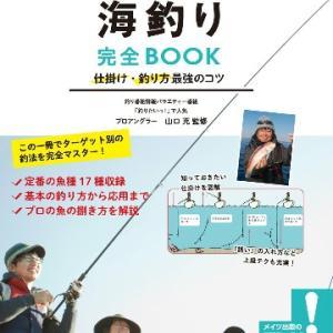 【釣り入門書レビュー】基礎と上達がまるわかり!基礎と上達がまるわかり! 海釣り完全BOOK(山口充 著)