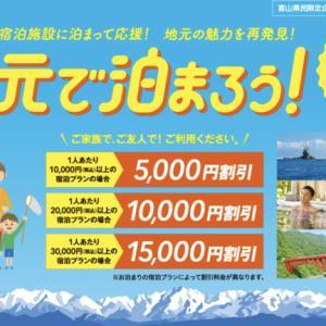 【富山県 地元で泊まろう キャンペーン】富山の気になるお宿