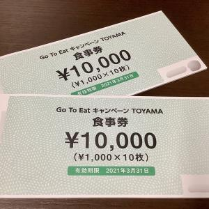 【GOTOイート富山】プレミアム付食事券が発売されました