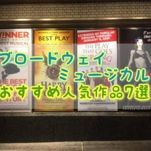【2020最新版】NYブロードウェイミュージカル!おすすめ人気作品7選