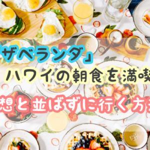モアナサーフライダーホテル『ザ・ベランダ』でハワイの朝食を大満喫【ビュッフェの感想や予約】