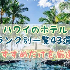 ハワイのホテルランク別一覧おすすめ43選【高級〜エコノミーまで掲載】