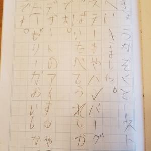 長男あ太郎(6歳10カ月)の文章能力