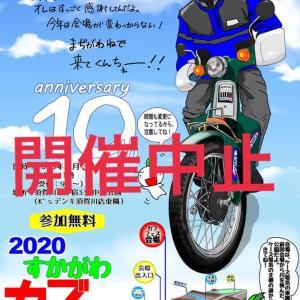 """""""2020すかがわカブフェス 中止"""""""