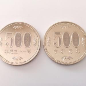 平成と令和、ふたつの時代をつなぐ500円。縁起が良くてうれしいな