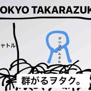 東宝当日券のお話〜Sランク編〜