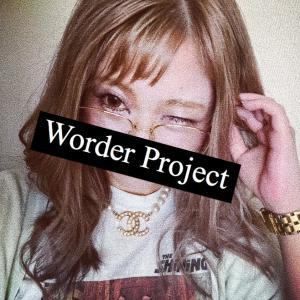 発信力UP企画【Worder Project】の詳細
