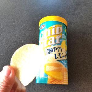 チップスター瀬戸内レモン味…♪