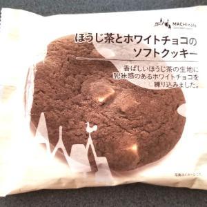ローソン「ほうじ茶とホワイトチョコのソフトクッキー」…♪