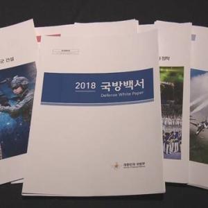 韓国の国防白書に見る自由主義陣営離れ