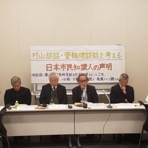 日本の売国奴が声明 「反省と謝罪に基づき歴史問題解決を」