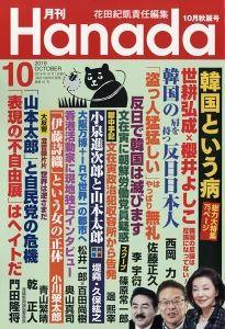 月刊Hanada10月号にスクープ記事「文在寅に朝鮮労働党員疑惑」