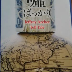 ジェフリー・アーチャー 新刊読みました!