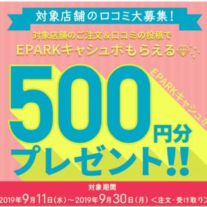 EPARK♡近くに店舗があればすごいお得!