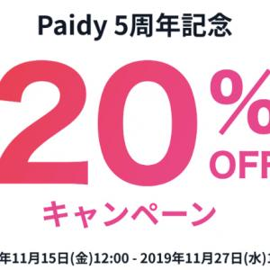 【Paidy】ここでも20%還元やってますよ♡