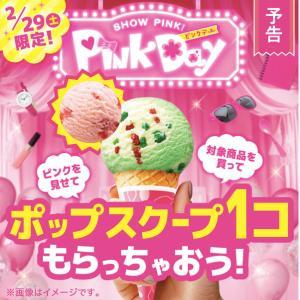 ピンクは簡単♪お得に食べよう♡お得な日々