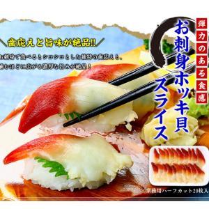 ホッキ貝が送料込で1000円!他のものをを買っても送料無料♡